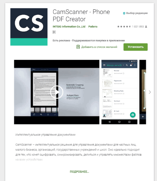 CamScanner Play Store entry
