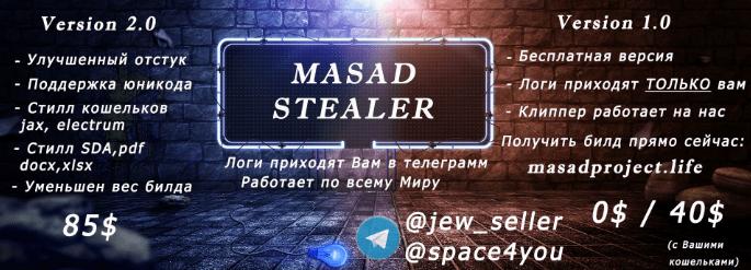 Masad Stealer ad